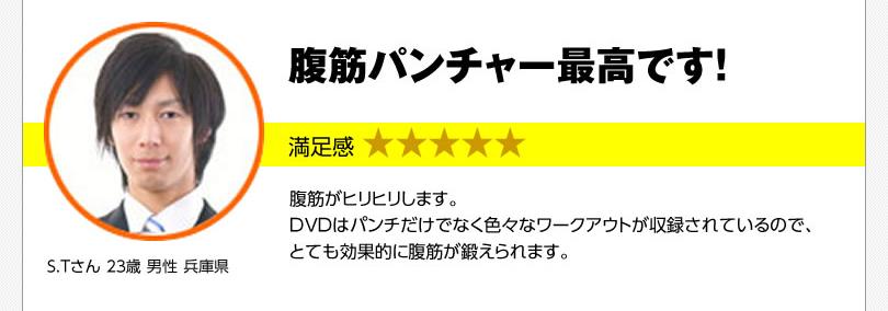 ユーザーレビュー6