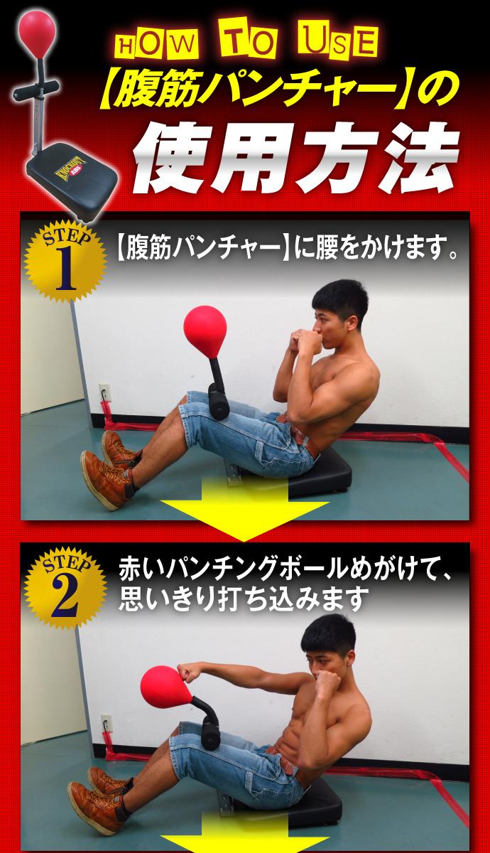 腹筋パンチャー使用方法一例1