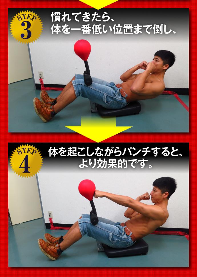 腹筋パンチャー使用方法一例2