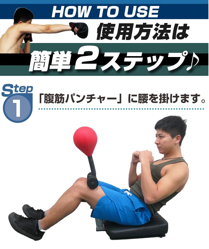 腹筋パンチャーはたった2ステップで利用可能
